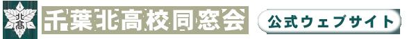 千葉北高校同窓会公式ウェブサイト