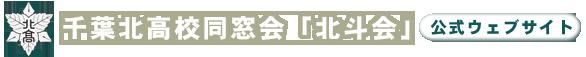 千葉北高校同窓会 北斗会 公式ウェブサイト